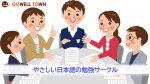 やさしい日本語の勉強サークル