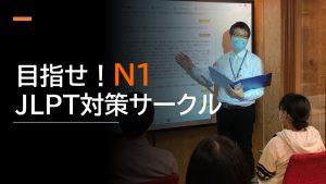 目指せ!N1 JLPT対策サークル