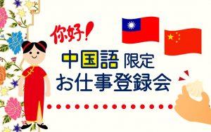 中国 求人