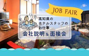 外国人 就職 求人